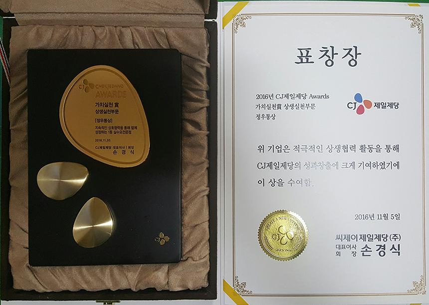 2016 CJ 제일제당어워드 상생실천부문